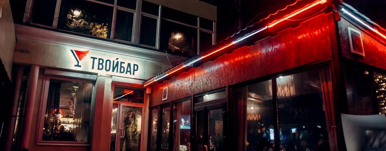 Твой бар