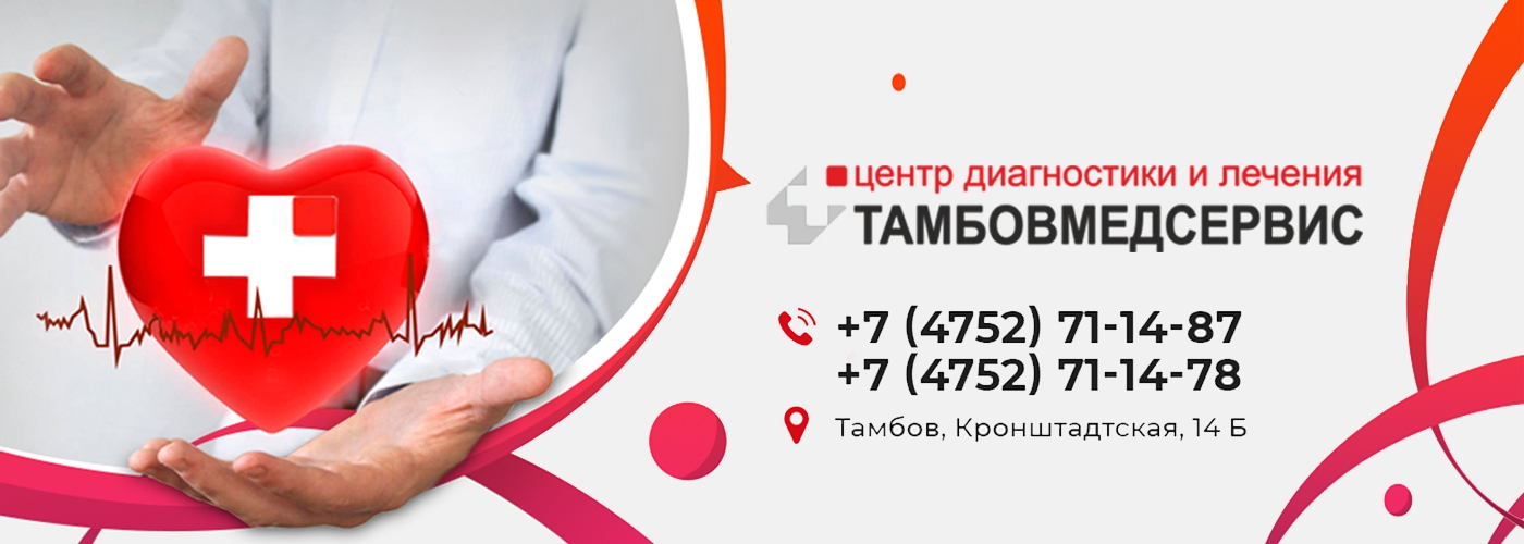 Тамбовмедсервис
