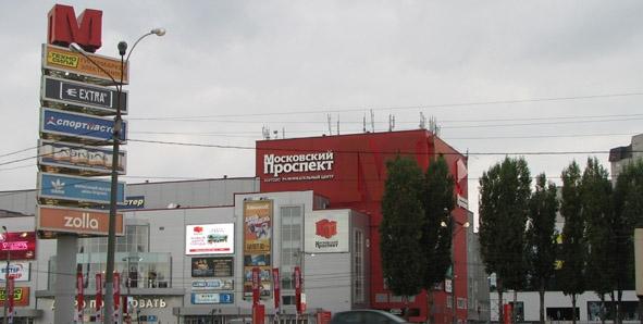 ТРЦ Московский проспект