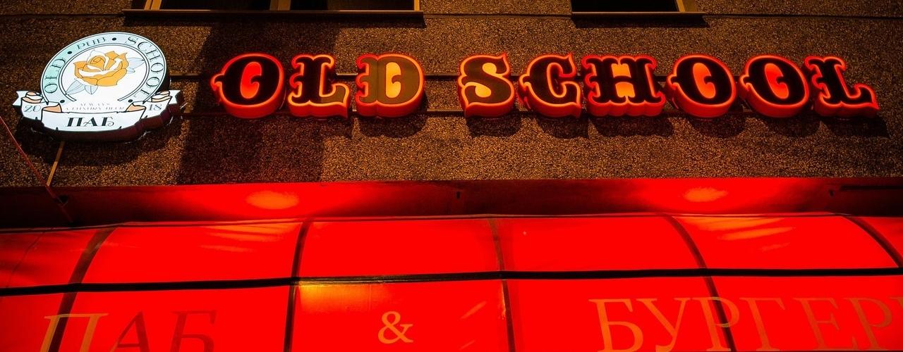 Old School Pub
