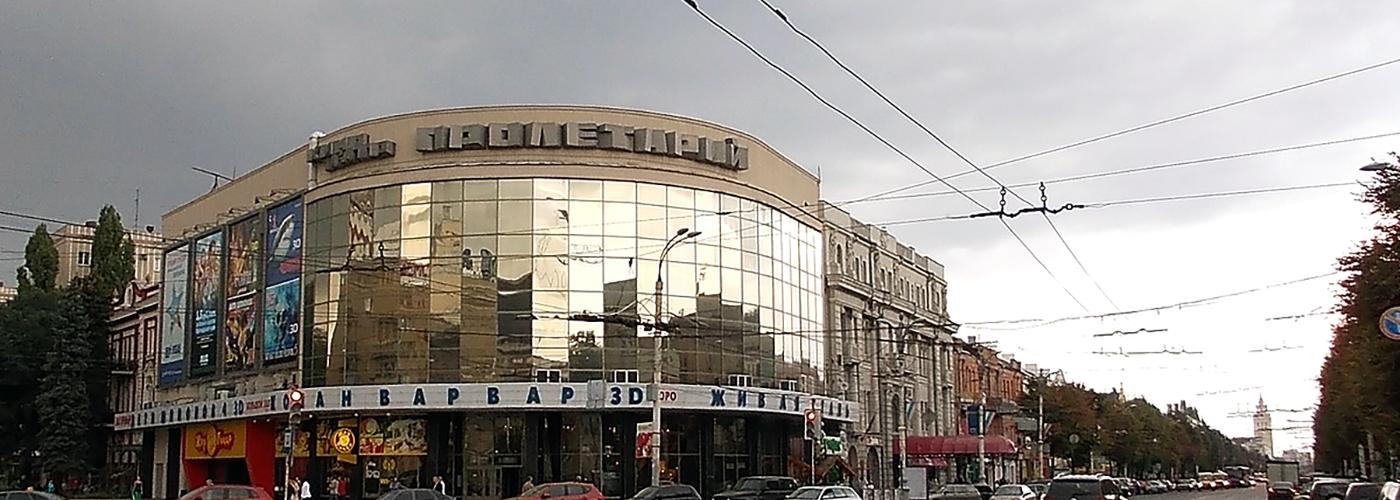 """Кинотеатр """"Пролетарий"""""""