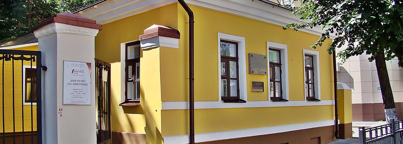 Дом-музей Никитина