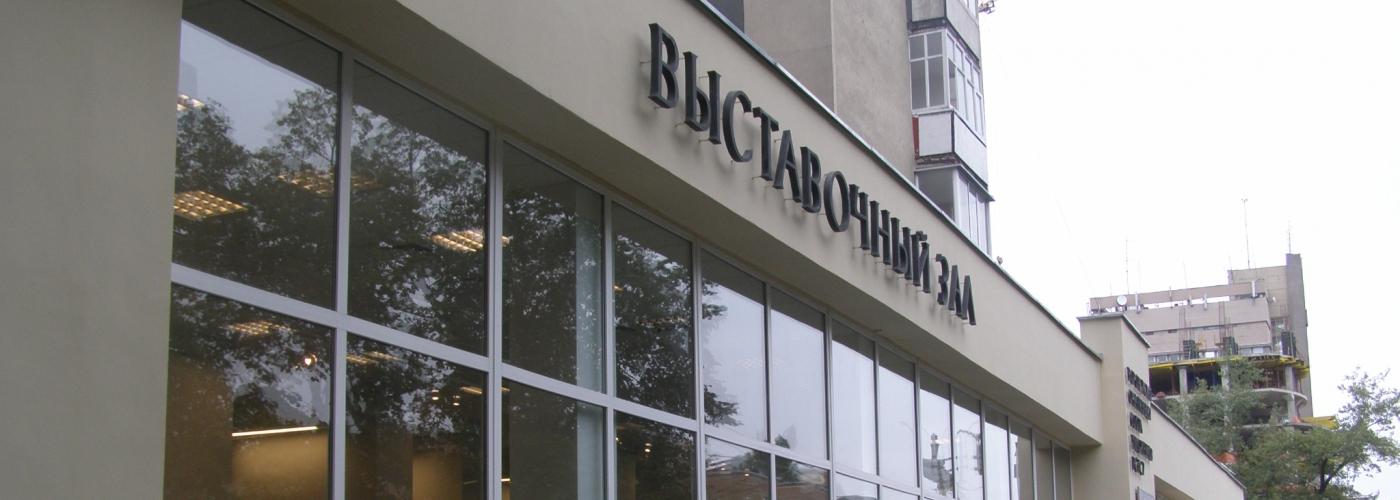 Государственное объединение союза художников РСФСР, выставочный зал
