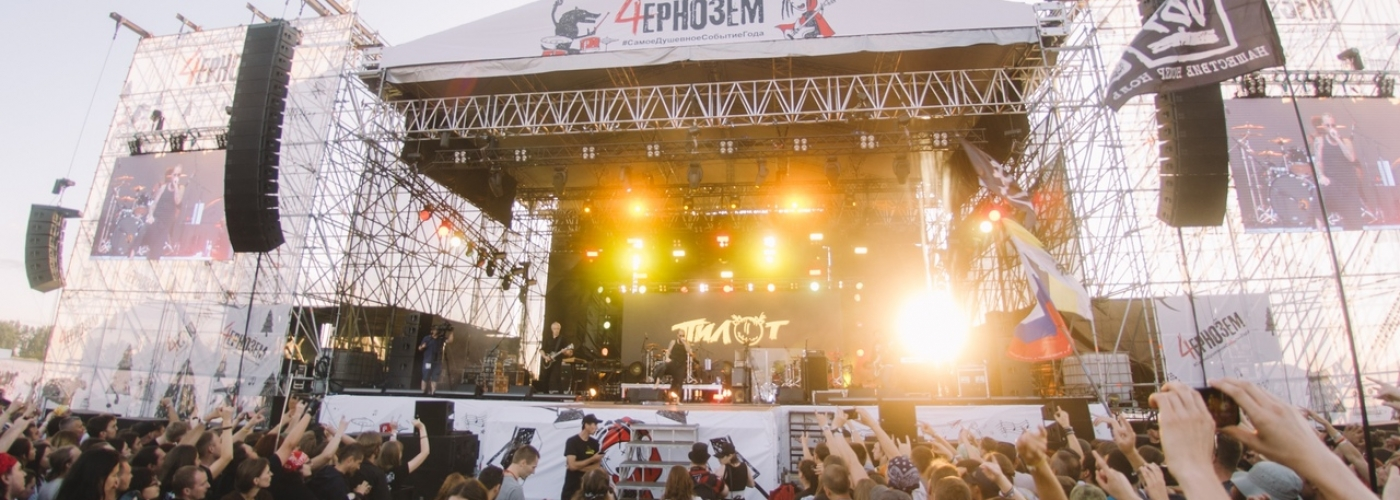 Рок-фестиваль ЧЕРНОЗЁМ