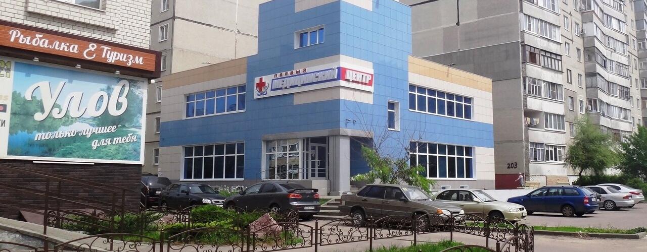Первый медицинский центр