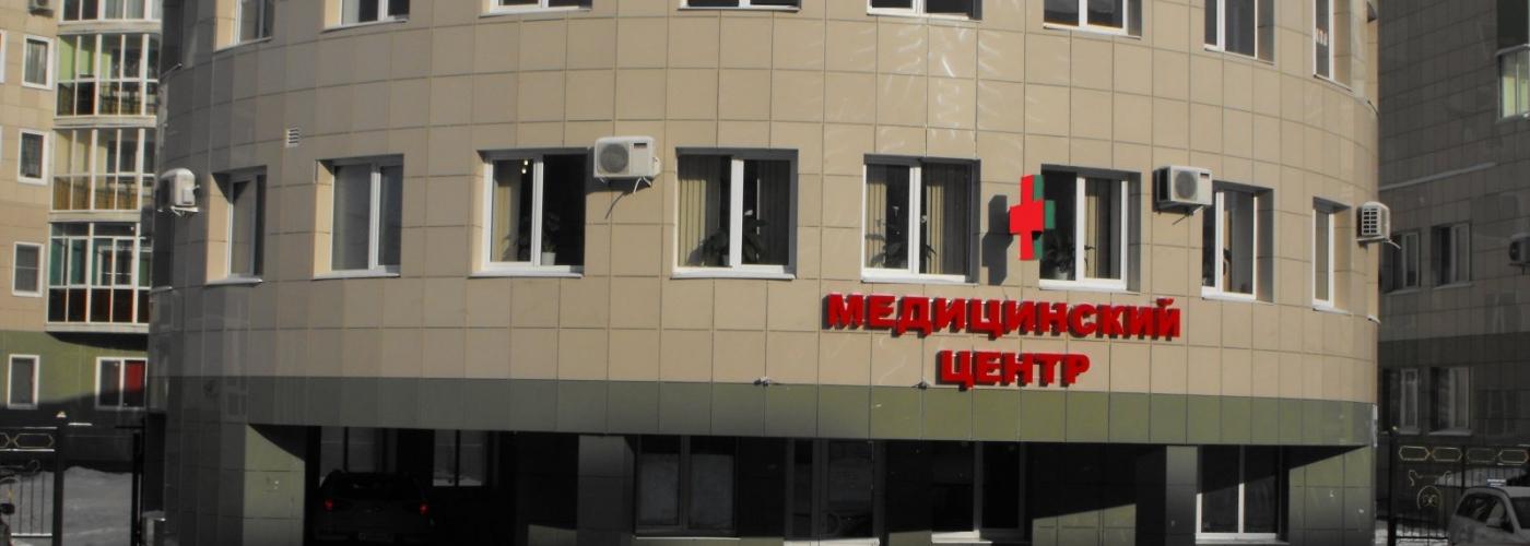 Лечебно-диагностический центр на Бульваре Победы