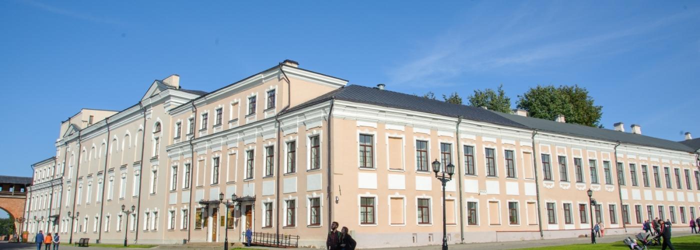 Новгородская областная филармония им. А.С. Аренского